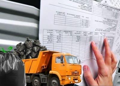 начисление оплаты за вывоз отходов